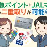 JALカード「OPクレジット」徹底解説!小田急線ユーザーはコレ…とは限らない