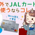 JAL・VISAカード/Mastercardを選ぶべきはどんな人?JCB他と比べた利点と欠点