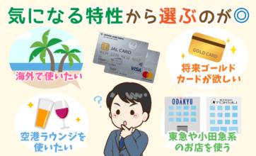 JAL普通カード徹底解説!実質還元率2%超の条件&申込み先の選び方