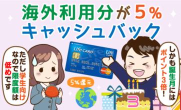 学生専用ライフカードは高還元・海外で便利!他の高還元カードと比較