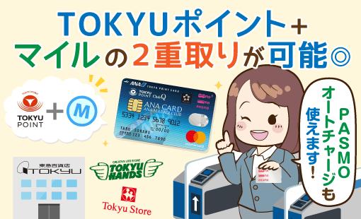 【劣化JAL?】ANA TOKYU POINT ClubQ PASMO マスターカード(東急ANA)徹底解説!