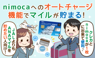 福岡市民による「ANA VISA nimocaカード」徹底解説:基本の特典~JALとの比較他
