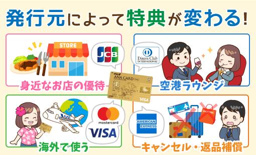 1分でチェック!ANAワイドゴールドカードを作る意味&各ブランドの選び方