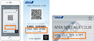 ANAマイレージクラブ、お客様番号を確認できる箇所。その他ANAから届いたメール等でも確認できることかと思います。