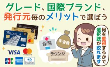 【ANAカードの比較】あなたに合った申込み先はフローチャートで簡単チェック!