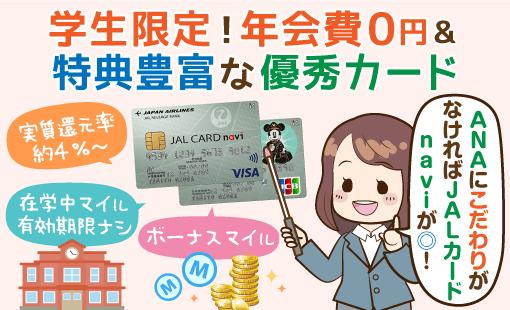 マイルが貯まる学生カードならANAより「JAL」が優秀!その理由と申込み先の選び方