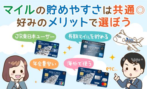 8種の「ANA一般カード」徹底解説!ただしJALカードを選ぶべき場面も