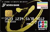 セブン銀行デビット付きキャッシュカード-黒