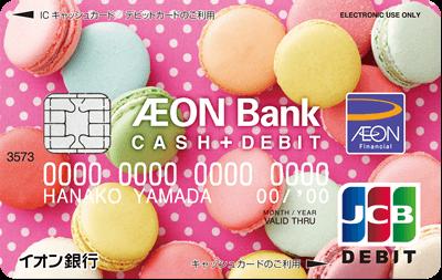 イオン銀行キャッシュ+デビット-マカロンデザイン