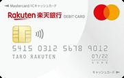 楽天銀行デビットカード-Mastercard