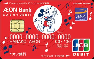イオン銀行キャッシュ+デビット-ディズニーデザイン