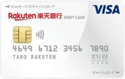 楽天銀行デビットカード-VISA