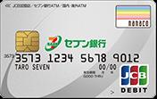 セブン銀行デビット付きキャッシュカード-白