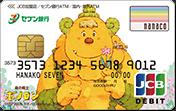セブン銀行デビット付きキャッシュカード-ボノロン