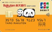 楽天銀行デビットカード-パンダデザイン