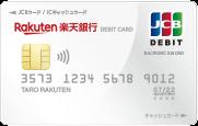 楽天銀行デビットカード-JCB