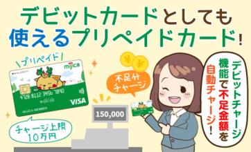 ゆうちょのデビットカードはやや特殊。普通に使えるので作って損なし