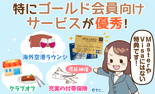 【JCBのANAカード】VISA等と比べた年会費以外の長所・短所&JALカードとの違いって?