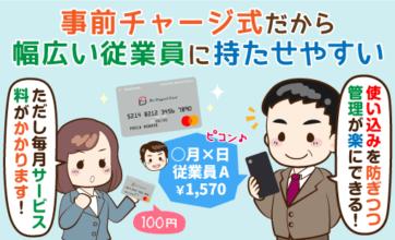 【Bizプリカ】経費立替えの手間を大幅カット!法人クレジットカードとの違いは?