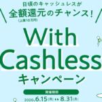 カードでのお買い物が還元!With Cashlessキャンペーン:三井住友カード