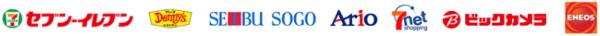 セブン・イレブン デニーズ  SEIBU SOGO Ario 7net ビックカメラ ENEOS
