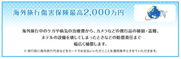 海外旅行傷害保険が最高2000万円まで保償!