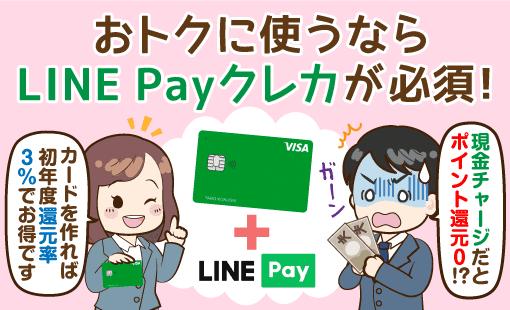 LINE Pay・チャージ払いのポイント廃止!でもLINE Payクレジットカードがあればお得に