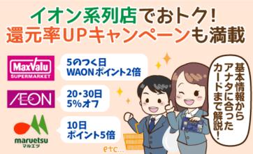 イオンカード(ETC無料)の完全ガイド~15枚のライバルカードと比較!!~