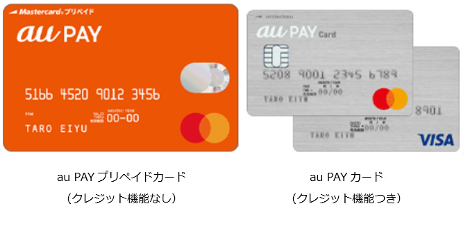 カード型のau PAY プリペイドカード(クレジット機能なし)とau PAYカード(クレジット機能つき)