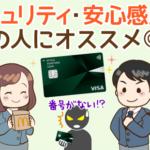 1分で分かる!「三井住友カードナンバーレス」のメリット・デメリット:安心の代償って?