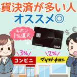 1分で分かる!三井住友カードプラチナプリファードを作るべきはどんな人?