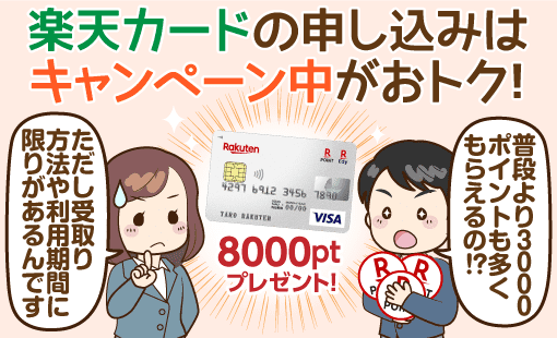 楽天カードは8000ポイント貰える時に入会しよう!使い方等も解説