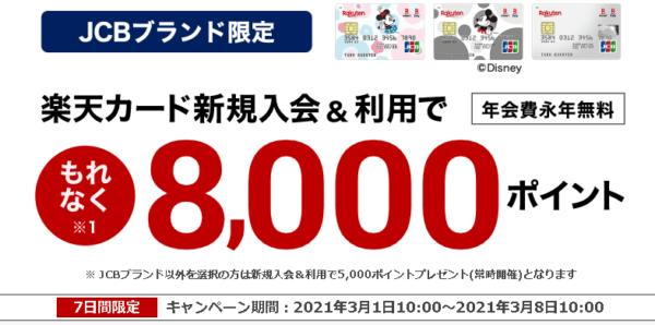 2021年3月1日~2021年3月8日に行われたJCB限定入会キャンペーン