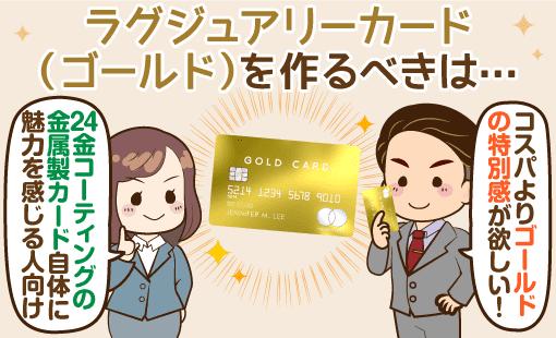 法人ラグジュアリーカード(ゴールド)に年22万円を掛けるべきはどんな人?ダイナースPとの比較も