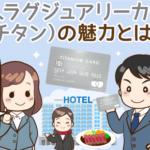 法人ラグジュアリーカード(チタン)に年5万円の価値はある?特典一覧とグレード間比較