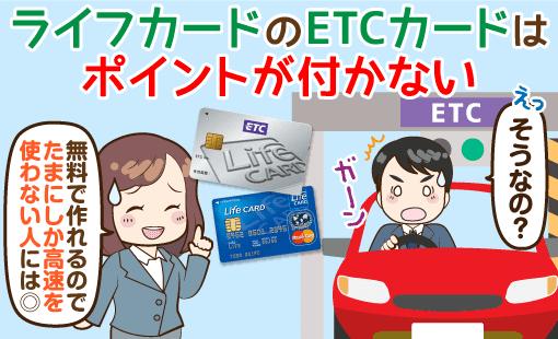 ライフカードのETCカードは無料だがポイント対象外:もっとおトクに高速道路を使うには