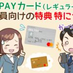 au PAYカード(レギュラー)はau会員に不向き!?1分で分かる申込み先の選び方
