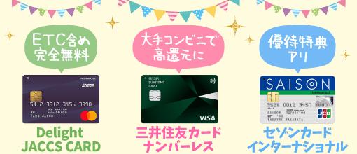 既にメインカードを持っている方向け:ETC+各特典を年会費無料で使えるクレジットカード