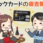 【有名ブラックカードの審査】重要なのは年収より決済額?年収400万円でザ・クラス可決も