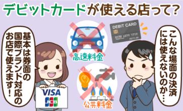 デビットカードを使える店≒クレジットカードを使える店!一部例外も