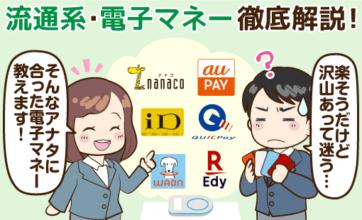 【保存版】電子マネーの種類 (流通系) おすすめはコレ!