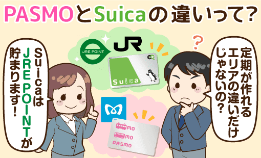 PASMOとSuicaの違いはポイントの貯めやすさ!機能面は同じ