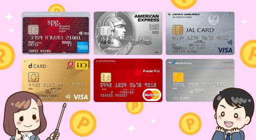 【還元率2%~】グレード不問!「本当に」高還元なクレジットカード6選