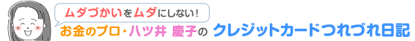 お金のプロ・八ツ井 慶子のクレジットカード日記
